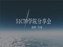 51CTO学院讲师专享会更新(1-5期)