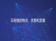 云网络的特点、优势和发展