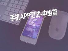 手机APP测试中级篇V2.0【内容全面更新,小强出品】