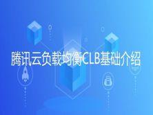腾讯云负载均衡CLB基础介绍视频教程