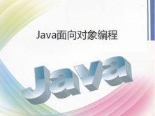 跟老谭学Java 8教学视频课程第二季__Java面向对象编程