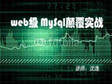 Web级MySQL颠覆实战视频课程