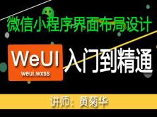 微信小程序WeUI界面布局設計入門到精通