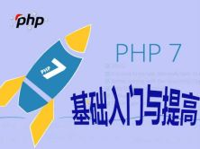 PHP7基础入门与提高视频课程