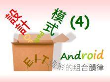 Android设计模式精解视频课程:第4课