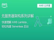 AWS前沿云计算课程——无服务器架构之Lambda + API Gateway实战应用