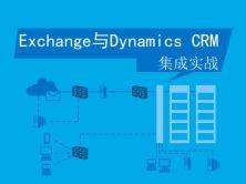 Exchange 与微软Dynamics CRM 集成实战视频课程