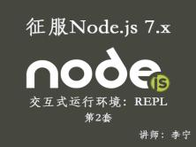 【李宁】征服Node.js 7.x视频课程(2):交互式运行环境:REPL