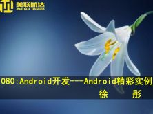 080:Android---Android精彩实例系列视频课程