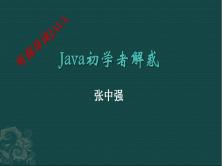 Java初学者解惑视频教程