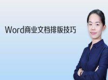 Word商业文档排版技巧视频课程