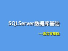 SQL Server数据库基础实战视频课程