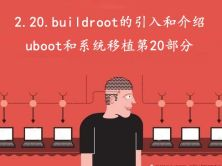 2.20.buildroot的引入和介绍-U-Boot和系统移植第20部分