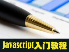 Javascrit零基础入门视频课程