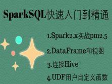 【大数据 Hadoop生态 Spark 2.x 多案例】Spark SQL快速入门到精通