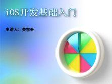 iOS开发视频教程【基础入门篇】