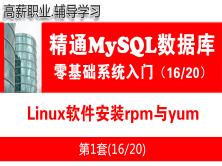Linux软件安装rpm与yum_MySQL数据库学习入门必备视频课程16