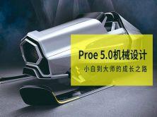Proe 5.0入门到精通基础零件草图装配工程钣金曲面模具视频教程