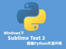 Windows下Sublime Text 3搭建Python开发环境视频课程