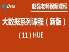 赵强老师:大数据系列视频课程(新版)(11)HUE