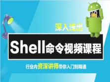 深入浅出Shell命令视频课程