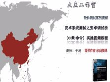 Android系统应用测试基础-安卓调试桥(Adb相关命令)视频课程