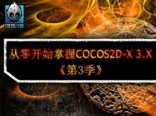 【李宁】Cocos2d-x 3.x视频教程第3季__核心类(Sprite等)详解