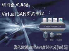 [黑色数据虚拟化系列]VMware VSAN实战视频课程