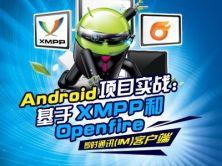 【李宁】Android项目实战:基于XMPP的即时通讯客户端视频课程