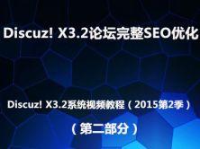 Discuz!系统视频教程第二部分:Discuz! X3.2论坛完整SEO优化课程