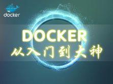 【Docker精品培训】容器大神的进阶之道系列视频课程