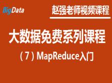 赵强老师:大数据免费系列视频课程之七:MapReduce入门