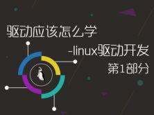 驱动应该怎么学-linux驱动开发第1部分视频教程