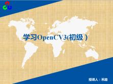 学习OpenCV3.0初级实战视频课程