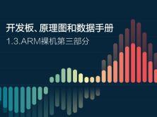 开发板、原理图和数据手册-1.3.ARM裸机第三部分视频课程