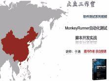 Android系统自动化测试-MonkeyRunner脚本开发实战视频课程
