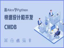 跟Alex学Python之-快速设计和开发CMDB视频教程