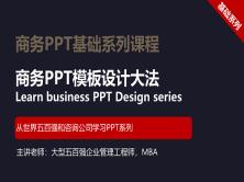 【司马懿】商务PPT设计基础篇04【模板设计】