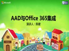 AAD與Office 365集成(單課時)