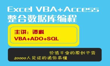 [完整]ExcelVBA整合Access/SQLServer編程