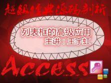 Access超级经典源码剖析--列表框的高级应用视频课程