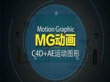 MG动画-C4D+AE运动图形设计视频教程