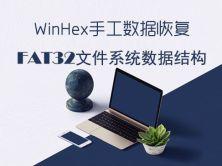WinHex手工数据恢复之FAT32文件系统数据结构视频课程