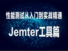 性能測試從入門到實戰精通-Jmeter工具篇