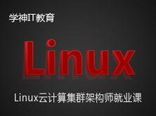 RHEL6-Linux 操作系统管理入门到精通+项目实战-Linux运维视频课程
