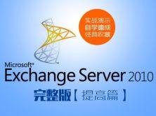 Exchange2010完整版视频教程(提高篇:第10至14章)