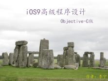 【李宁】iOS9高级程序设计(高级iOS开发视频课程-OC版)