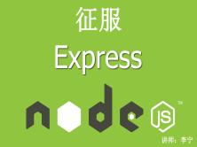 【李宁】征服Express4.x开发技术系列视频课程