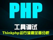 php工具调试&Thinkphp运行流程分析视频课程