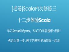 [老汤]Spark 2.x之Scala内功修炼视频课程三-十二步体验Scala